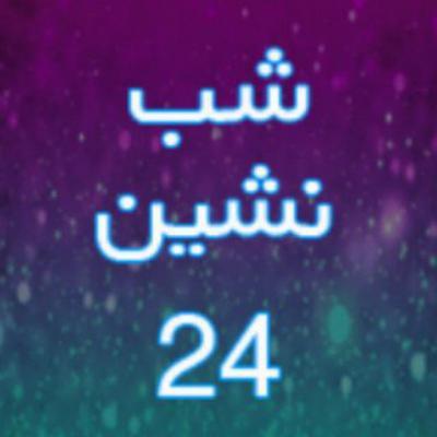 کانال شب نشین 24