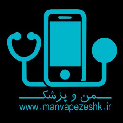 کانال من و پزشک
