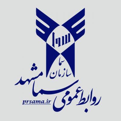 کانال مدارس سما مشهد
