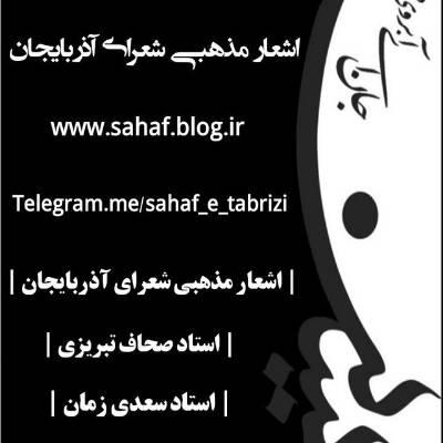 کانال اشعار آذربایجان