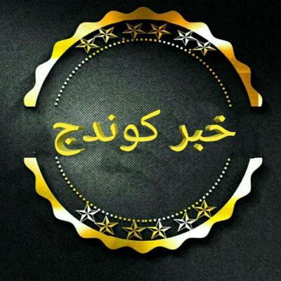 کانال کانال رسمی خبر کوندج