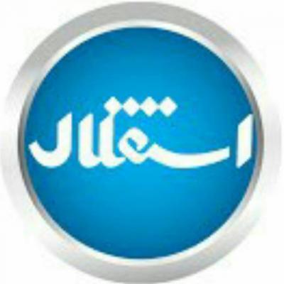 کانال روزنامه استقلال جوان