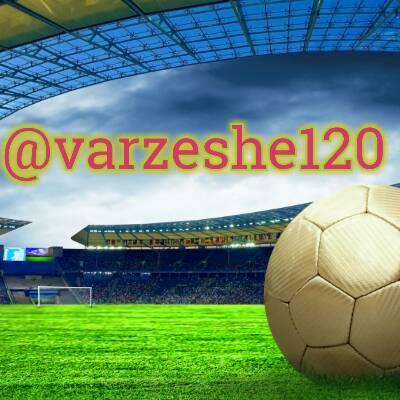 کانال varzeshe120