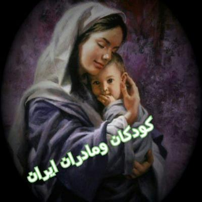 کانال کودکان ومادران ایران