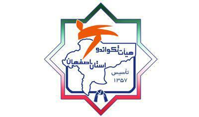 کانال هیات تکواندو اصفهان