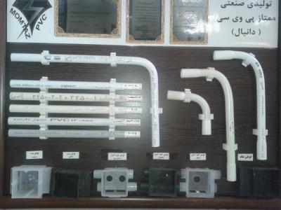کانال لوله و اتصالات برق