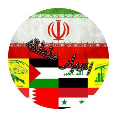 کانال اخبار منطقه