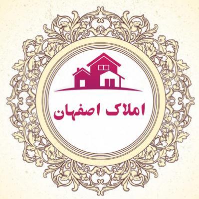کانال املاک اصفهان