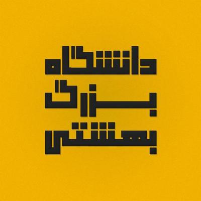 کانال دانشگاه شهید بهشتی