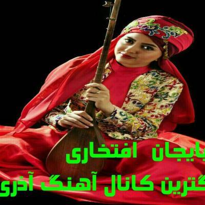 کانال آذربایجان افتخاری