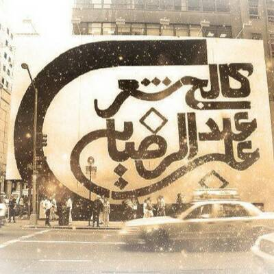 کانال علی عبدالرضایی