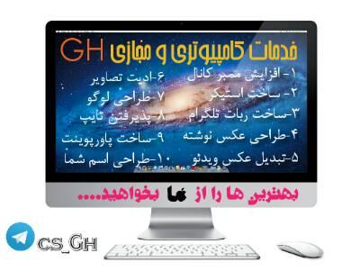 کانال خدمات مجازی GH