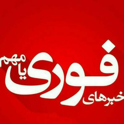 کانال خبر نگاران ایران