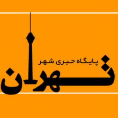 کانال پایگاه خبری شهر تهران
