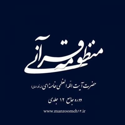 کانال منظومه قرآنی