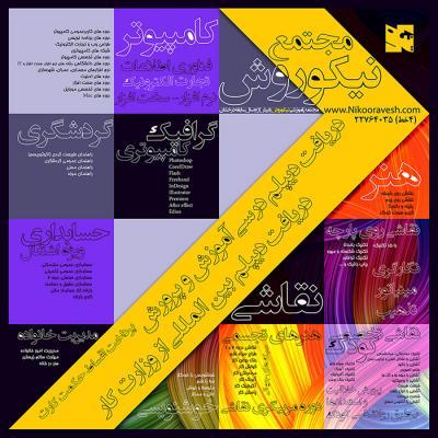 کانال آموزش هنر و کامپیوتر