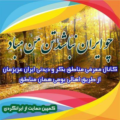 کانال نگارستان ایران