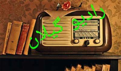 کانال 📻 رادیو گیلان 🌳