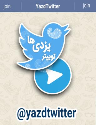 کانال توییتر یزدیها
