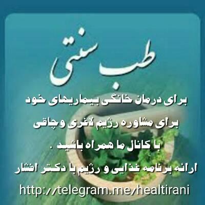 کانال طب سنتی و ایرانی