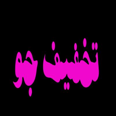 کانال فروش ویژه نوروزی