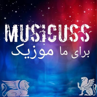 کانال Musicuss