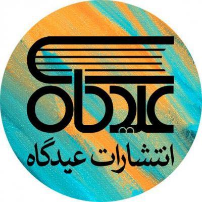 کانال انتشارات عیدگاه
