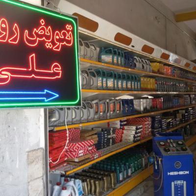 کانال تعویض روغن علی