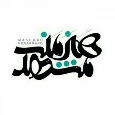 کانال بانک هنرمندان مشهد