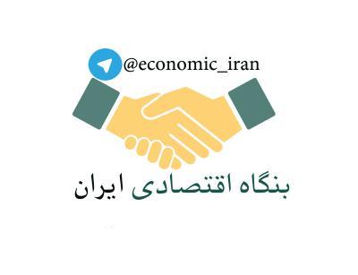 کانال بنگاه اقتصادی ایران