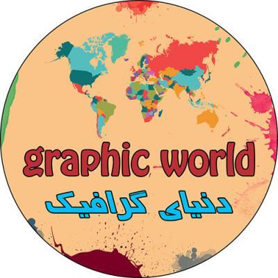 کانال دنیای گرافیک