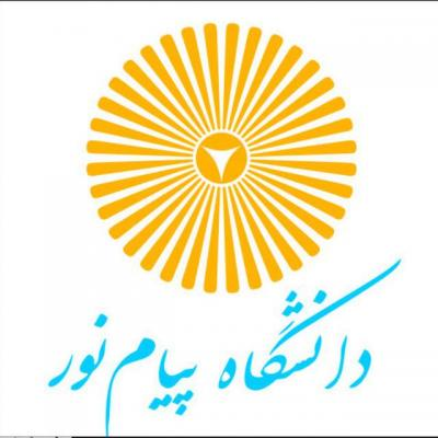 کانال دانشگاه پیام نور