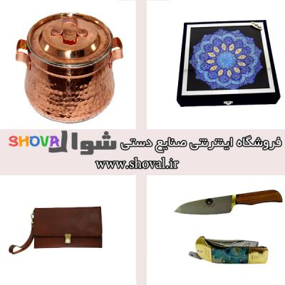 کانال فروشگاه صنایع دستی