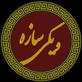کانال ویکی سازه