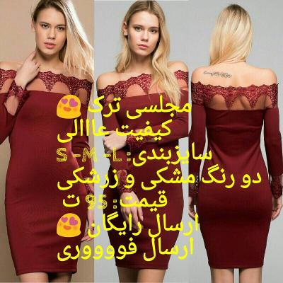 کانال فروش لباس زنانه مرینو