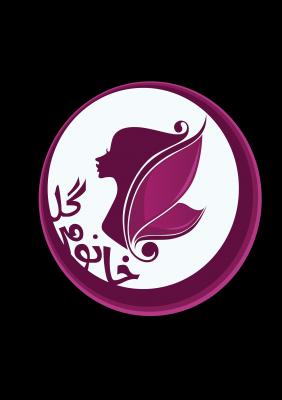 کانال پوشاک  خانوم گل