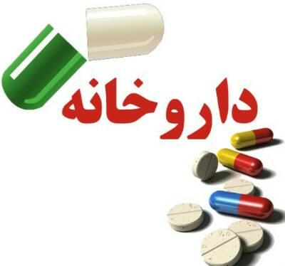 کانال داروخانه شبانه روزی