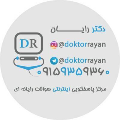 کانال دکتر رایان