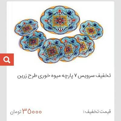کانال خریدآنلاین Hamyan