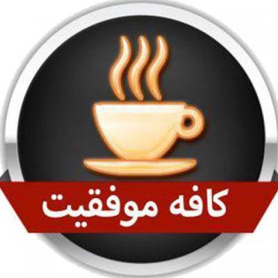 کانال کافه موفقیت