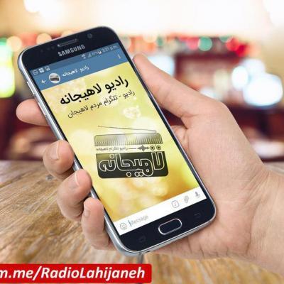 کانال رادیو لاهیجان