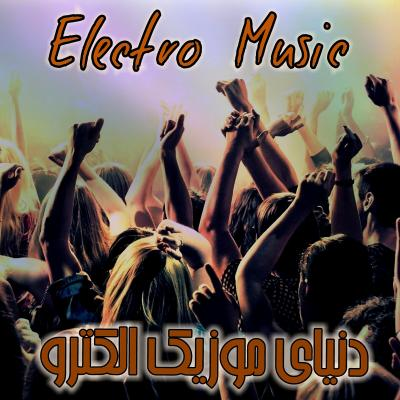 کانال دنیای موزیک الکترو