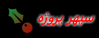 کانال سپهر پروژه