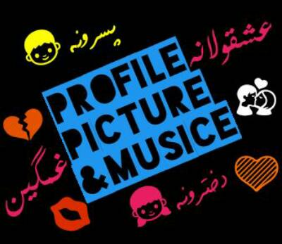 کانال عکس پروفایل & موزیک
