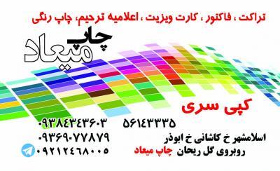 کانال چاپ و گرافیک