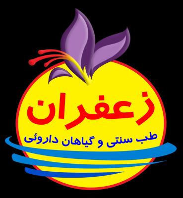 کانال زعفران طب
