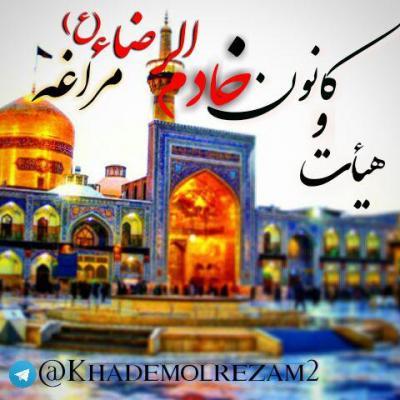 کانال خادم الرضا(ع) مراغه