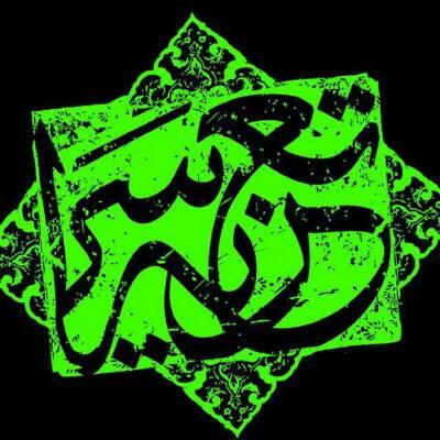 کانال تعزیه سرای احمد