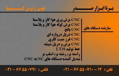 کانال دستگاه های CNC