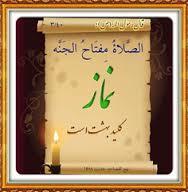 کانال نماز شناسی